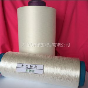charm yarn、阻燃纤维、阻燃纱线、150D/96F、防火丝