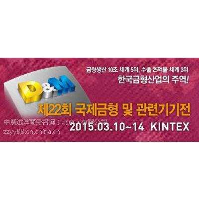 供应2015年韩国国际模具及相关设备展INTERMOLD KOREA