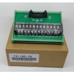 供应三菱PLC接线端子台FX-16E-TB 国产替代,质量可靠,价格实惠