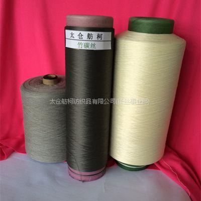 竹炭纤维,竹炭丝,长丝75D、150D、远红外、负离子