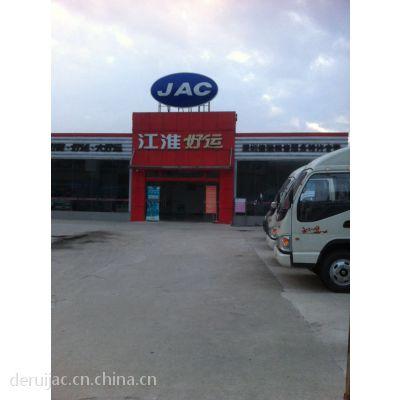 深圳江淮卡车旗舰店主力车型持续火热优惠大酬宾