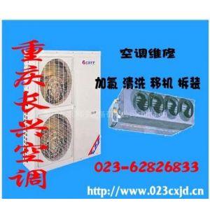 供应重庆海尔中央空调加氟重庆海尔中央空调加氟电话
