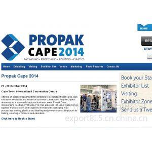 供应2015东非肯尼亚食品机械及塑料包装展览会Propak2014