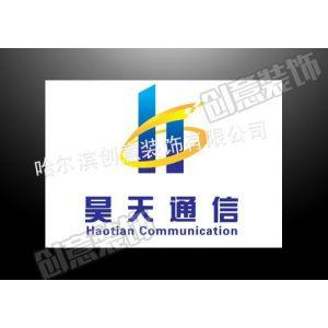供应广告设计 印刷包装设计 企业形象标志设计 商标设计 哈尔滨创意装饰