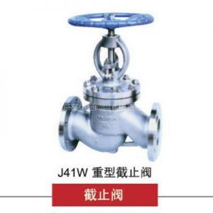 供应J41W重型截止阀