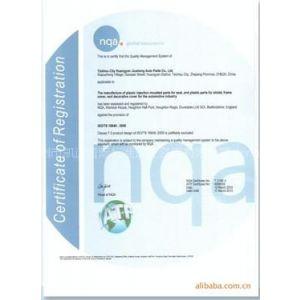 供应台州凯达国际16949认证服务【专注研究16949体系认证超过12年】