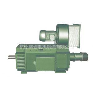 供应富阳Z4  Z   ZZJ    ZFQZ等系列直流电机销售及维修保养