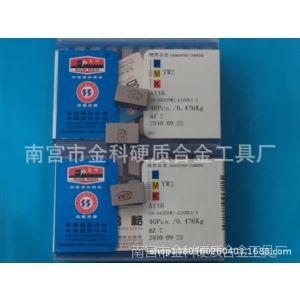 供应高耐磨硬质合金刀头 刀片YG813 A116