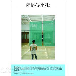 供应供应网格布喷绘,单孔透写真,找深圳多美佳公司