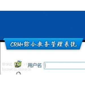 供应适用于教育培训机构的CRM 综合教务管理系统