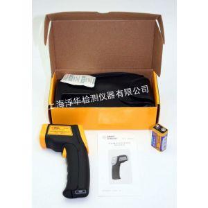 供应香港希玛AR350 手持式红外线测温仪,-50--480度温度枪,发射率可调