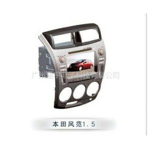 供应本田锋范专车专用DVD导航一体机