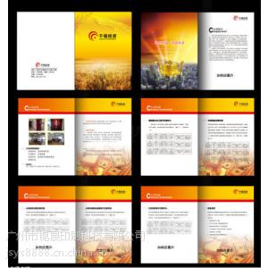 供应广州企业画册印刷 宣传画册印刷 产品宣传画册印刷厂家!