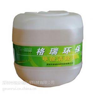 供应甲醛除味剂 甲醛消除剂 甲醛净化剂