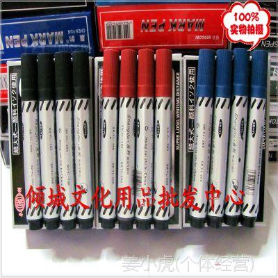 油性单头擦不掉记号笔 黑色马克笔 勾线笔 签字大头笔 可添加墨水