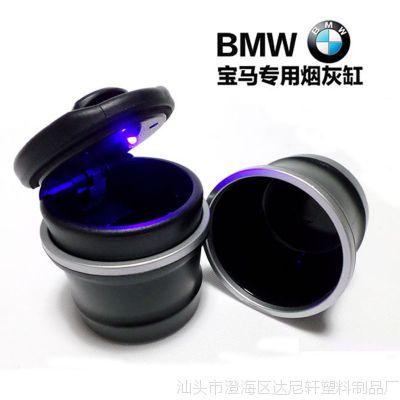 新款宝马烟灰缸二合一 BMW3系5系7系通用 宝马汽车车载烟灰缸 W