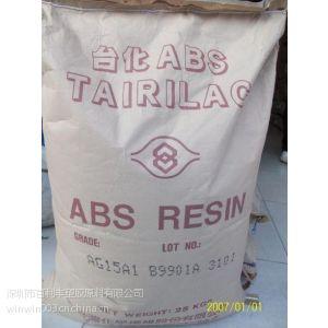 供应高耐热台湾台化ABS AX4000汽车零配件吹风机电视机外壳注塑