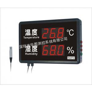 供应大陆专业厂家,HE223A大屏幕温湿度显示屏,进口探头,可提供第三方送检报告