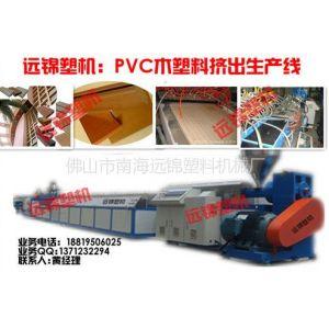 供应广东PVC木塑挤出机
