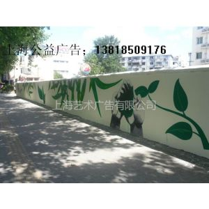 供应上海艺术广告公司开发商墙体彩绘,墙体广告,墙体写字