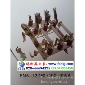 供应FN5-12DRL-400-630A负荷开关