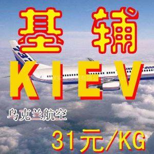 国际空运--基辅IEV/31元/KG保证仓位