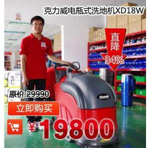洗地机 克力威高品质地板清洗机 手推式洗地机XD1