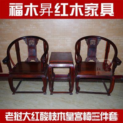 红木皇宫椅三件套老挝大红酸枝木古典圈椅茶桌中式休闲靠背椅