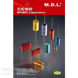 供应MDL轴向电解电容器分音器用电容器