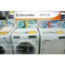 供应伊莱克斯售后)深圳伊莱克斯洗衣机维修点电话《洁净万家》