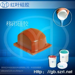 供应耐磨移印矽胶 环保高品质移印胶