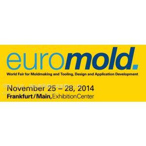 供应2014年欧洲德国法兰克福国际模具及机床技术展览会EuroMold