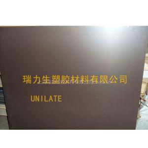 供应日本进口电木板 UNILATE(尤尼莱特)板