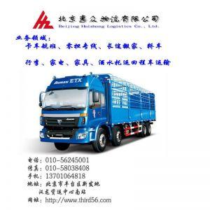 供应北京物流货运运输公司【010-56245001】