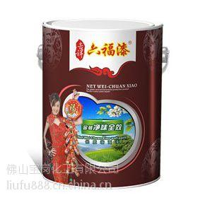 供应供应中国十大油漆品牌六福金装净味全效优质墙面漆