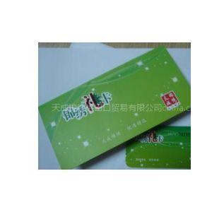 供应锦绣大地礼品卡 超市卡 有机干果礼盒 福利礼品卡