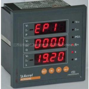 供应ACR320E多功能电力仪表