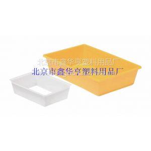 供应北京市鑫华亨塑料用品厂家直销塑料箱、塑料盒、塑料方盘、冷冻盒