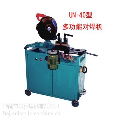 供应对焊机,多功能对焊机,钢筋对焊机