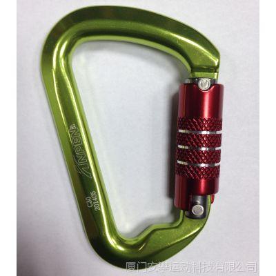 供应新款 ANPEN户外登山扣 安攀攀树D型主锁C30