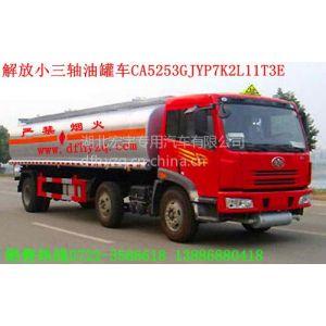 供应【湖北随州】油罐车厂家/加油车价格/运油车图片/鲜奶运输车价格/电话