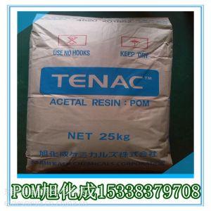 供应日本旭化成POM型号4513 抗紫外线POM 耐老化 防开裂韧性POM塑料