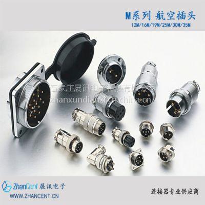 供应现货maojwei重强连接器,航空插头,重载-展讯