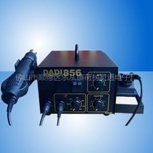 供应DADI大地856 风枪焊台组合/拆焊器组合/热风拆焊台组合/焊台/热风枪/