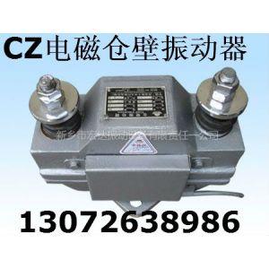 供应CZ电磁仓壁振动器 CZ10小型电磁仓壁振打器