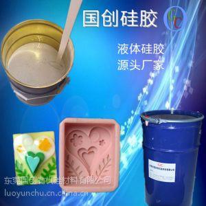 供应东莞国创液体硅胶厂家