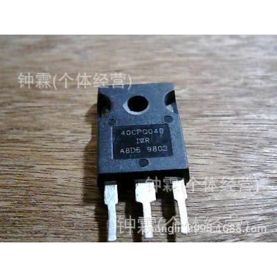 批量现货供应进口拆机肖特基二极管40CPQ040