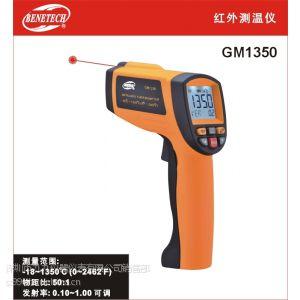 供应红外测温仪GM1350温度计