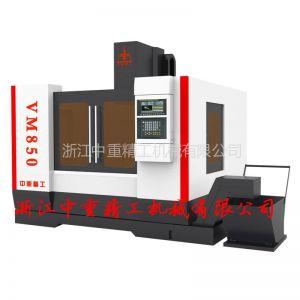供应中重精工 VM600型立式加工中心 1370×405mm