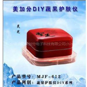 供应蔬果护肤仪DIY系列之MJF-612灵芝